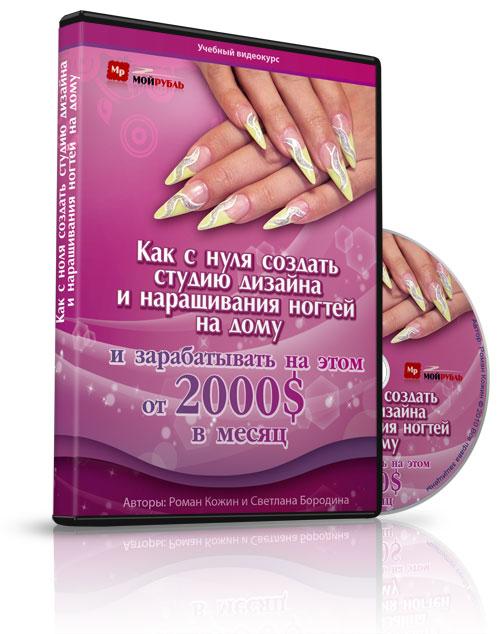 Мастером по дизайну и наращиванию ногтей