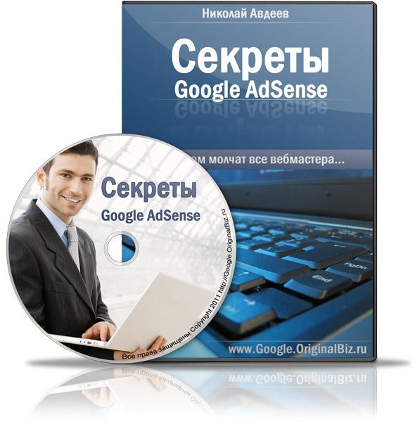 """Курс Николая Авдеева """"Секреты Google AdSense"""""""