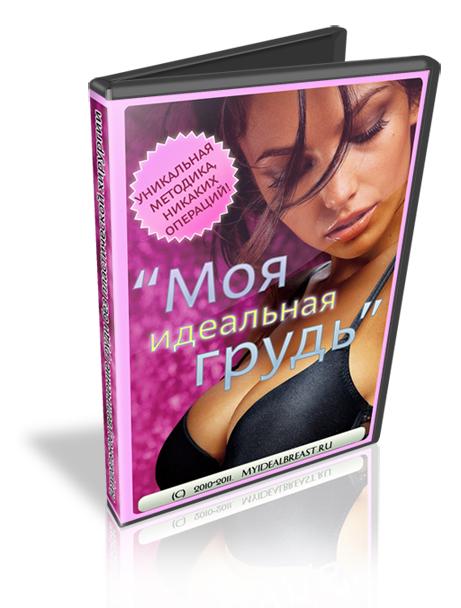 Курс по увеличению груди