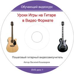 """Диск курса """"Уроки игры на гитаре в видео формате"""""""