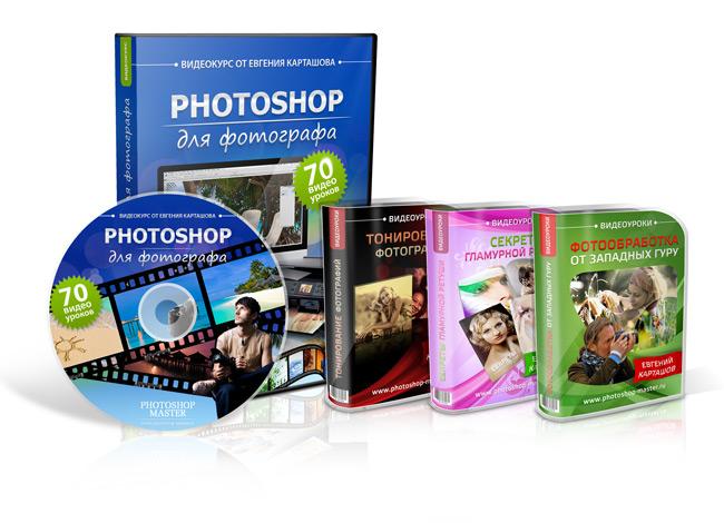 """""""Photoshop для фотографа"""" + бонусы"""