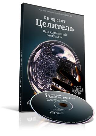 КИБЕРСАНТ-ЦЕЛИТЕЛЬ. Анатолий Емельянов