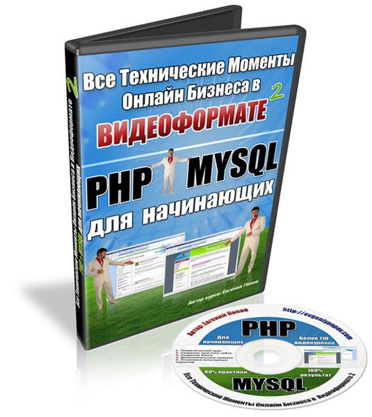 Все Технические Моменты Онлайн Бизнеса в Видео-формате 2 PHP+MySQL для начинающих
