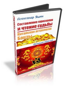 Составление гороскопов и чтение судьбы. Китайская астрология Бацзы