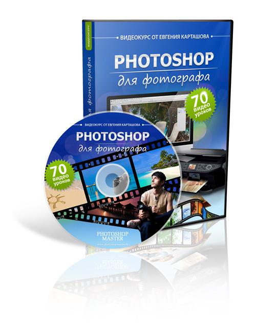 """Обучающий Видеокурс""""Photoshop для фотографа"""""""