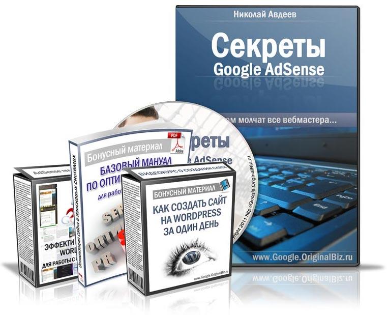 """Бонусы к курсу """"Секреты Google AdSense"""""""