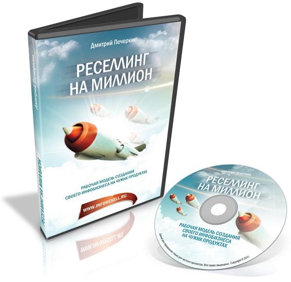 Реселлинг на Миллион - Курс-тренинг Дмитрия Печёркина