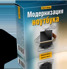 "Бонус 1. Курс ""Модернизация Ноутбука"""