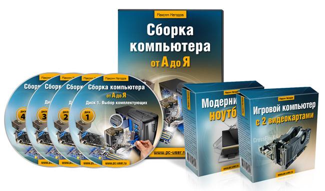 """Видеокурс """"Сборка Компьютера от А до Я"""""""