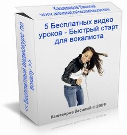 Видео Уроки Вокала Для Начинающих от Василия Кашеварова