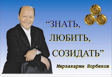 Уроки М Норбекова
